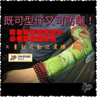 """新款單車騎行紋身刺青防曬袖套""""買第3條12元""""(型號:JP-SP-0202) *一條價格* 郵寄加3元"""