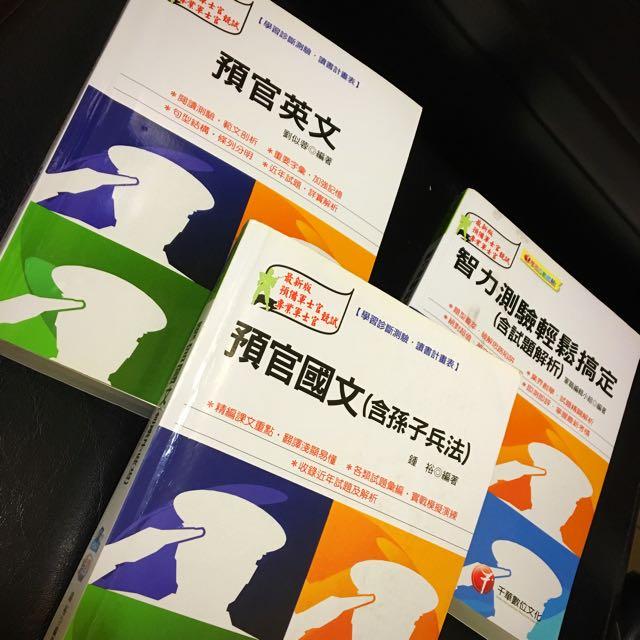 預備軍士官班測驗書籍(國、英、智力測驗)