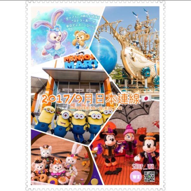 環球影城⭐️海洋迪士尼🇯🇵購購購🛍