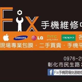 iPhone 三星 HTC  Sony LG OPPO 華碩 各大品牌 維修