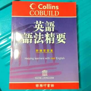 英語語法精要