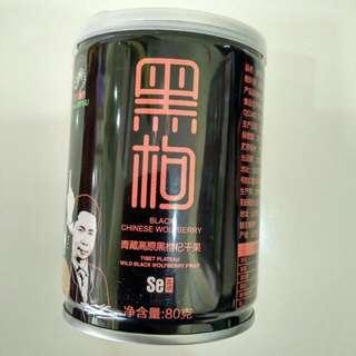 Black Chinese Wolfberry 黑枸杞子