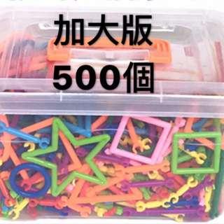 加大版500支盒裝DIY 益智拼裝積木棒拼裝玩具組裝發現想像創意無限