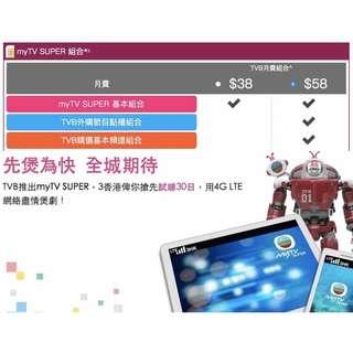 myTV SUPER 手機 App 版 ($58 組合) 1 個月 賣 $25