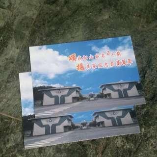 收藏品 松指部 明信片 松山機場 50載年 紀念 國軍 懇親 空軍 台北 松山機場