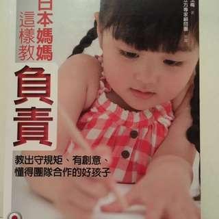日本媽媽這樣教負責