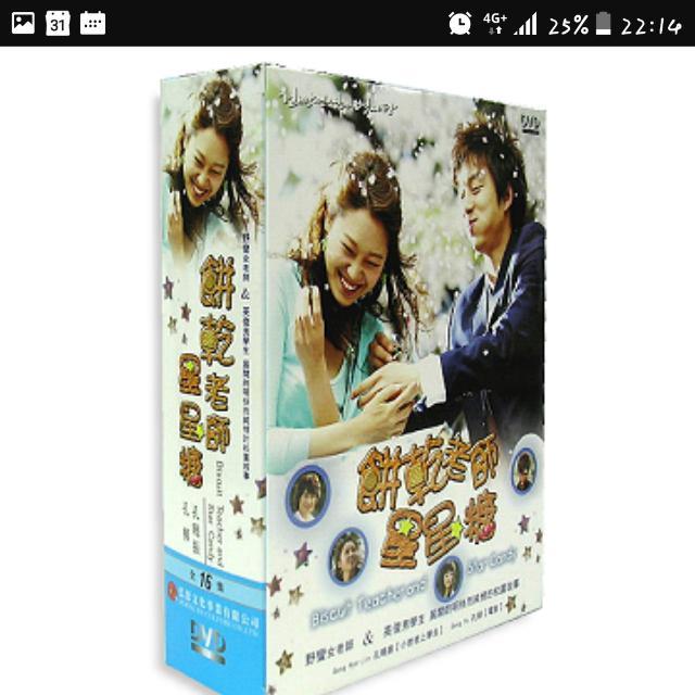 餅乾老師星星糖DVD 孔劉,孔孝真 正版