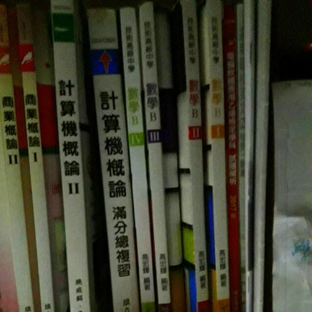 高職職業學校 數學 B 1-4冊