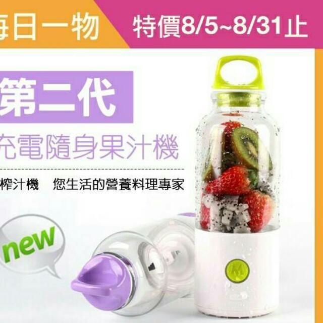 USB充電隨身果汁機👍👍