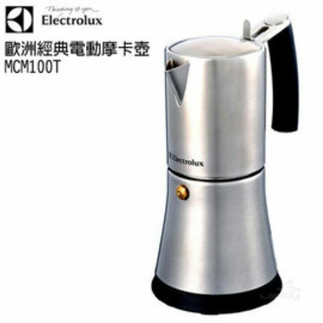 伊萊克斯 摩卡咖啡壺 MCM100T 香濃快煮咖啡