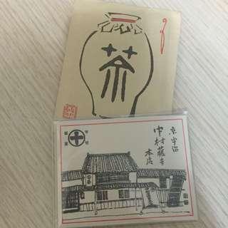 中村藤吉 香港 兩周年 限量版 面油紙
