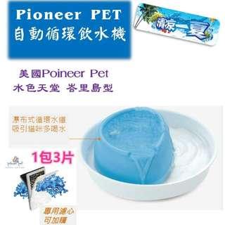 寵物飲水機_自動循環過濾,貓犬皆適用