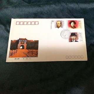 1991年北京發行 辛亥革命時期著名人物 首日封