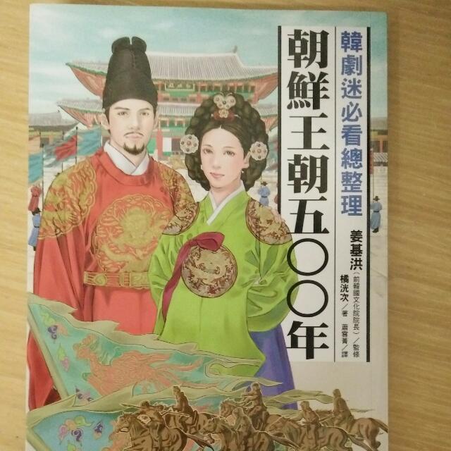 朝鮮王朝500年