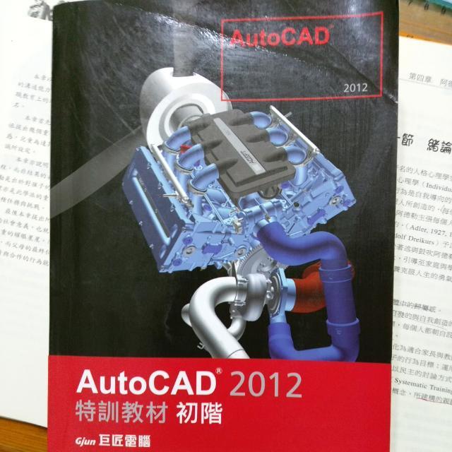 AutoCAD2012