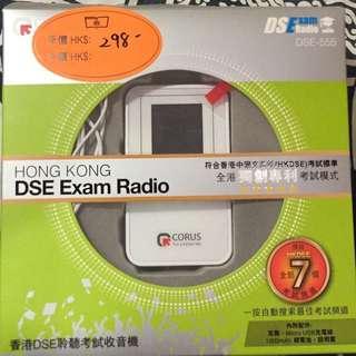 HKDSE Exam Radio 考試收音機