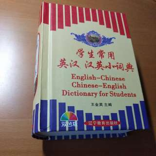 English to Chinese + Chinese to English Dictionary
