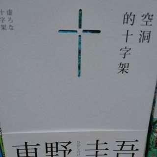 東野圭吾,空洞的十字架