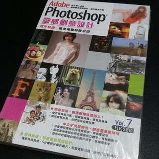Adobe Photoshop 靈感創意設計 工具參考自學書