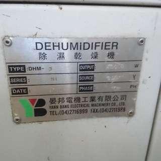 二手除濕乾燥機!