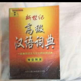 Chinese To Chinese Dictionary O Level Accept
