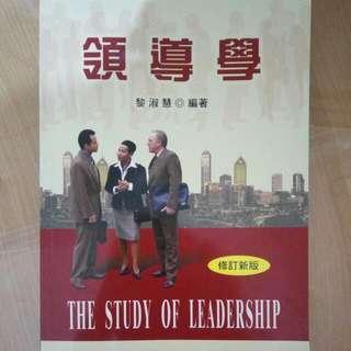🚚 領導學 #教科書出清