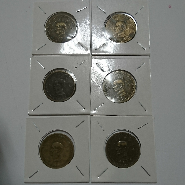 民國43年五角錢幣硬幣