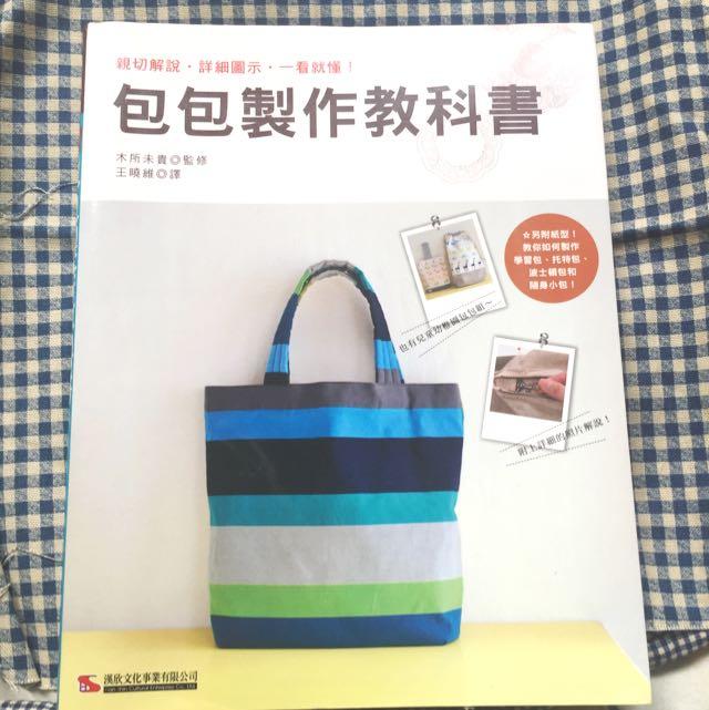 包包製作教科書
