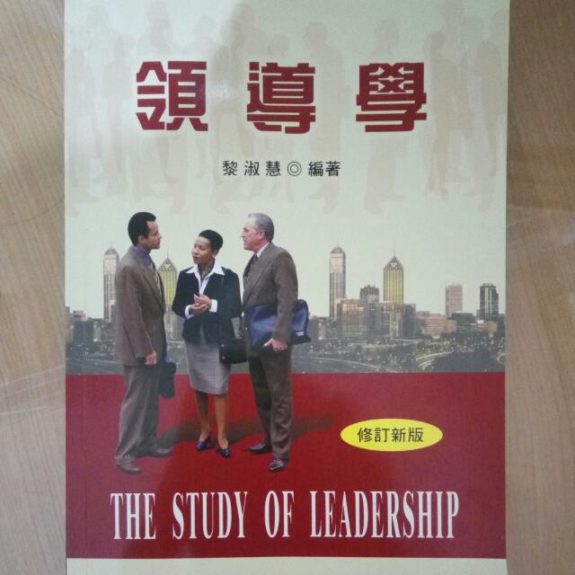 領導學 #教科書出清