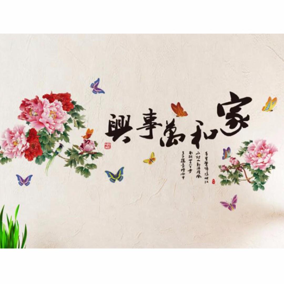 現貨 壁貼 居家裝飾 客廳佈置 花卉 蝴蝶 壁紙 牡丹 JB0363《花與蝶 家和萬事興DLX6019》【 居家城堡】