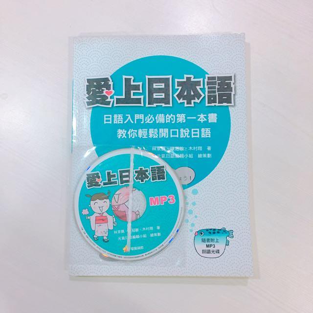 初學日文CD書 愛上日本語#教科書出清
