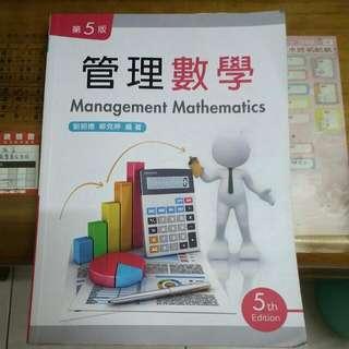 管理數學(第五版)