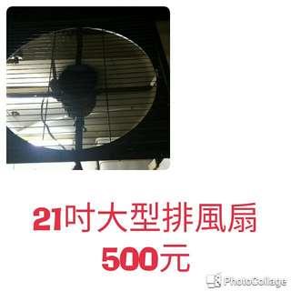 21吋排風扇