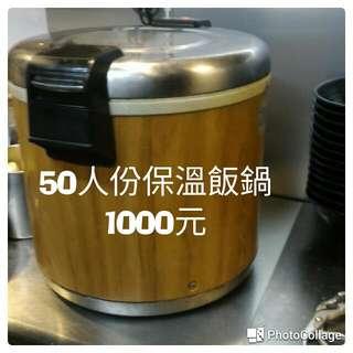 50人份保溫鍋