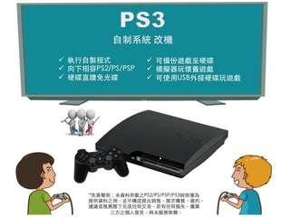 PS3 Slim 2000型以及厚機改機服務
