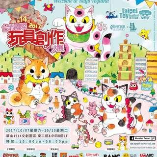 代購代買 TAIPEI TOY FESTIVAL 2017 台北國際玩具創作大展 TTF 10/7-10/10
