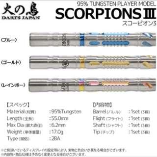 日本火之鳥SCORPIONS III 飛鏢杆