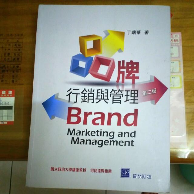 品牌行銷與管理(第二版)