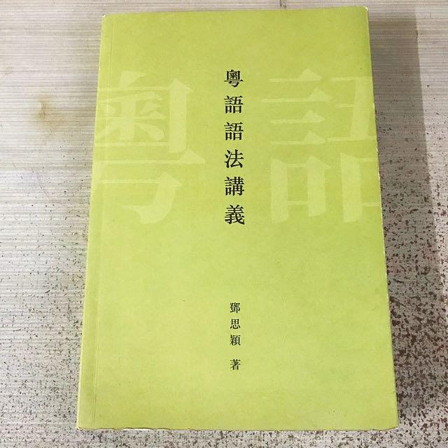 粵語 語法 講義