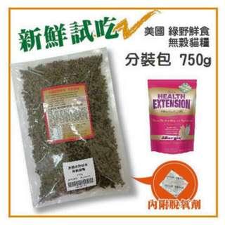 【貓無穀飼料】750g綠野鮮食分裝包 #交換罐頭