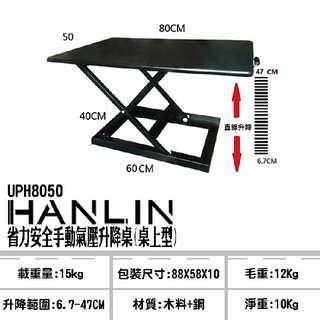 🚚 HANLIN-UPH8050 省力安全手動氣壓升降桌(桌上型)