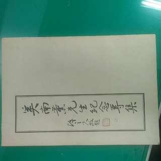 奚南薰先生紀念專輯