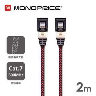 🚚 【MONOPRICE】32AWG/CAT.7 10Gbps/SFTP高速網路線/編織線-2M
