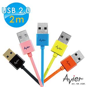 【Avier】MU2200超薄炫彩Micro USB 2.0充電傳輸線2米(黑/藍/綠/橘/粉/白6個顏色)(6色任選)