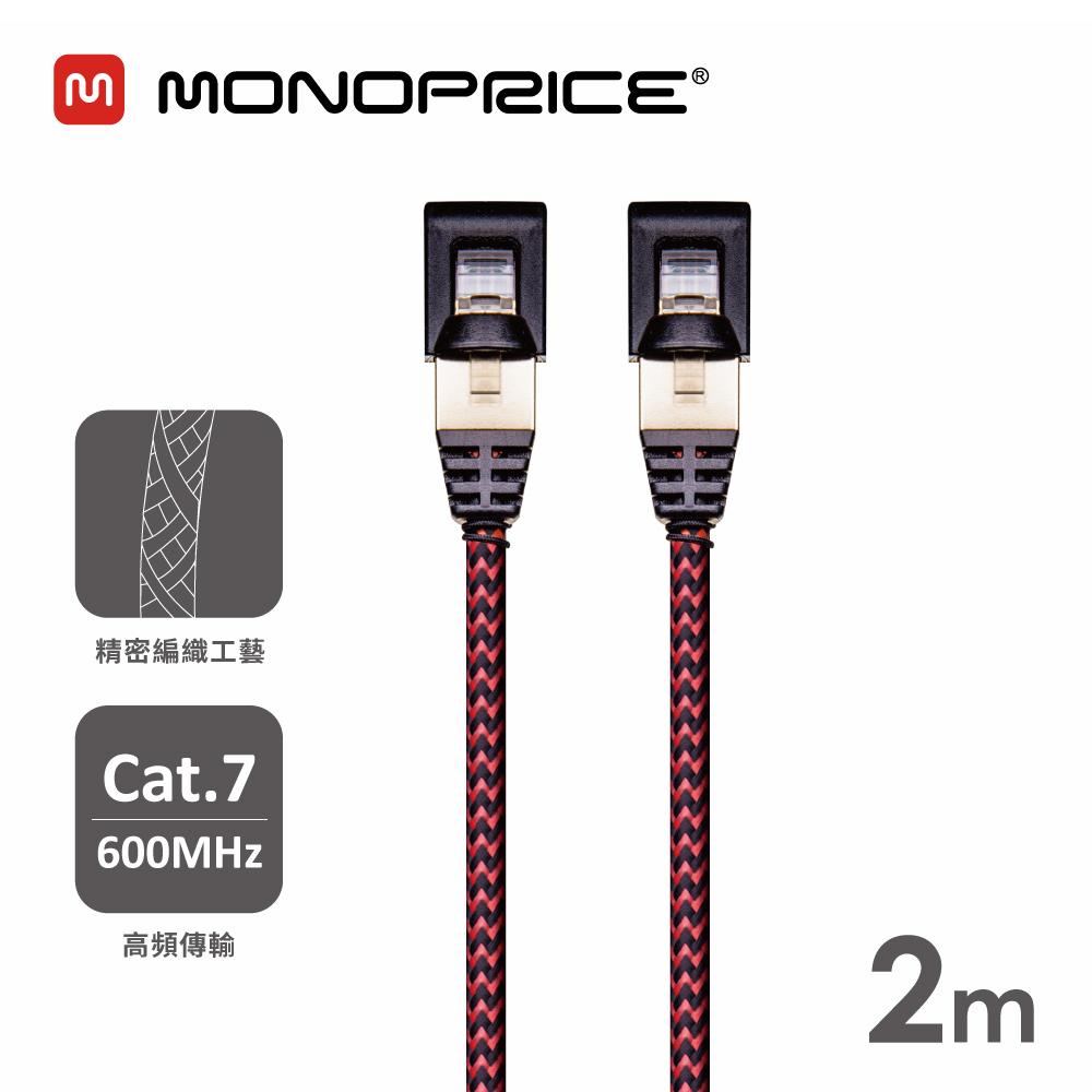 【MONOPRICE】32AWG/CAT.7 10Gbps/SFTP高速網路線/編織線-2M