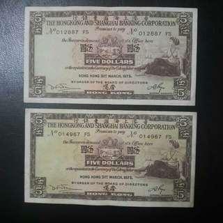 罕有兩張細號同字軌1975匯豐五圓靚品相(買家pong0417棄標重刋)