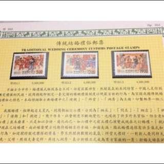 傳統結婚禮俗郵票(民國85年)