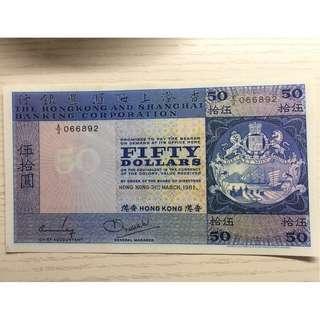 滙豐$50舊鈔(1981)