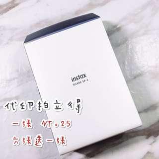 代印拍立得(Fujifilm Instax Share SP-2)