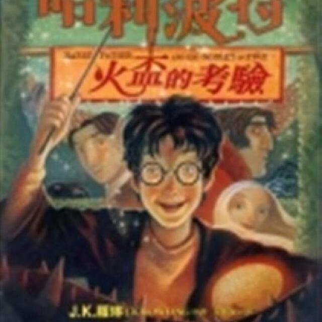 (二手書)中英文各一本-哈利波特(4)火盃的考驗Harry Potter and the Goblet of Fire(200含運店到店)